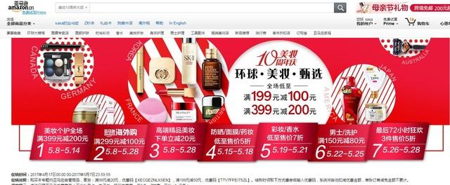 亚马逊美妆十周年店庆 海量一线潮流爆品抢