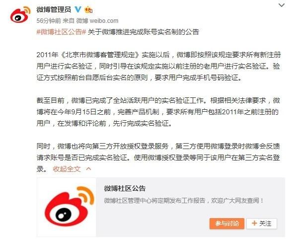 9月15日前发微博、评论必须完成实名