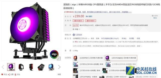 智能RGB 爱国者冰魄K4散热器京东199元