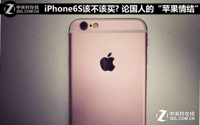 """iPhone6S该不该买? 论国人的""""苹果情结"""""""