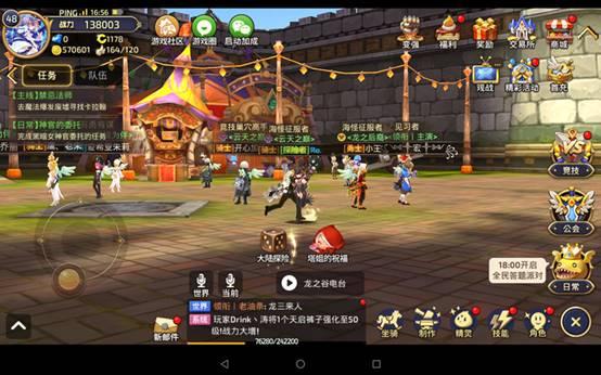 《王者荣耀》昂达4G全网通V10 4G游戏实测