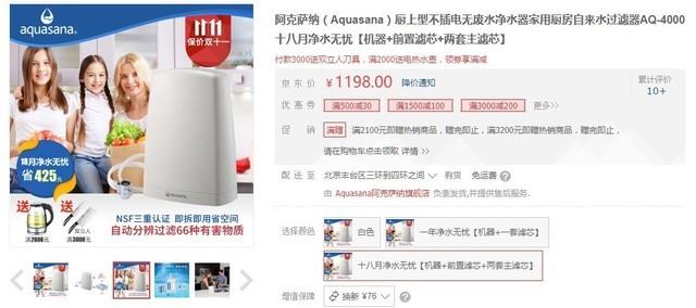 18个月净水无忧 阿克萨纳净水器京东不到1200元