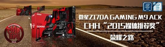 微星Z170A GAMING M9 ACK主板获媒体推荐奖