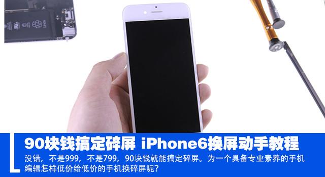 90块钱搞定碎屏 iPhone6换屏动手教程