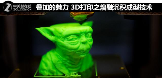 叠加的魅力 3D打印之熔融沉积成
