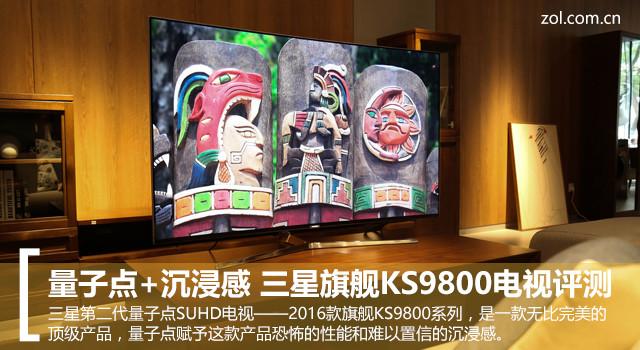 量子点+沉浸感 三星旗舰KS9800电视评测
