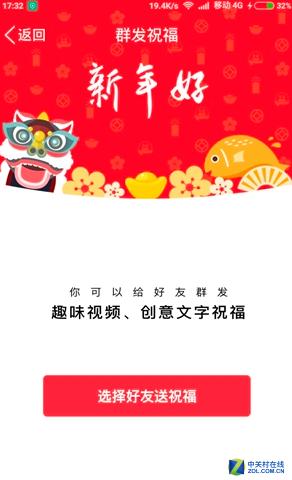 安卓手机QQ 6.2.3发布:拜年必备
