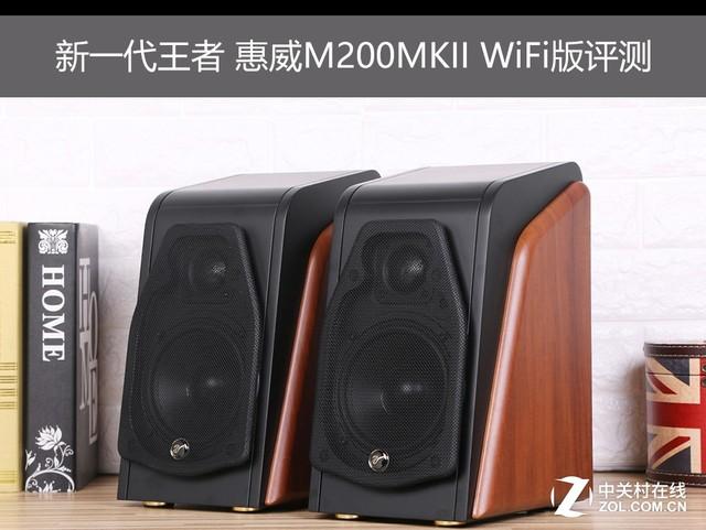 新一代王者 惠威M200MKII WiFi版评测