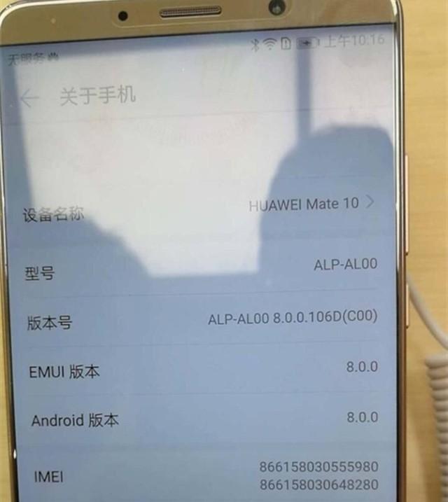 爆华为Mate10将搭载最新的EMUI 8.0系统