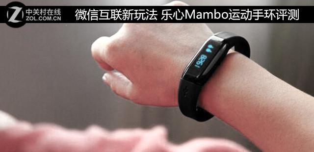 微信互联新玩法 乐心Mambo运动手环评测