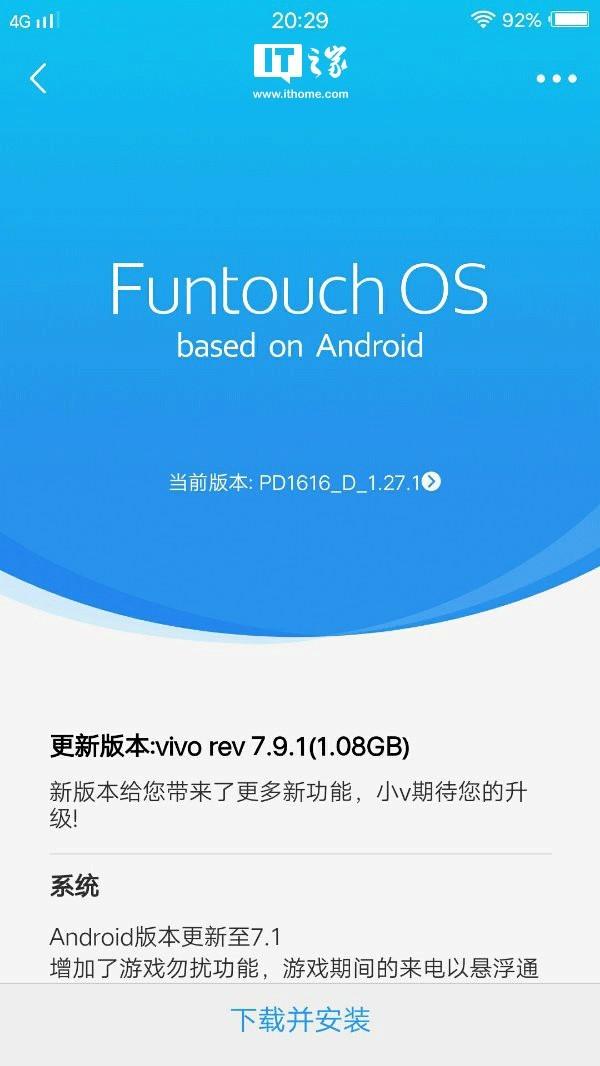 vivo家族再获更新 vivo X9升级安卓7.1