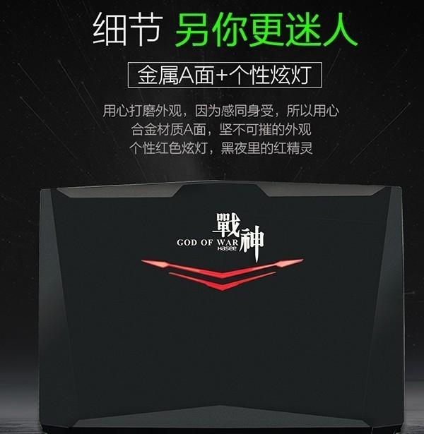 神舟最新GTX1060 6G独显游戏本仅5999元