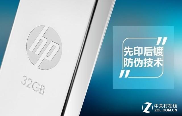 百元内USB3.0高速之选!HP x740w闪存盘