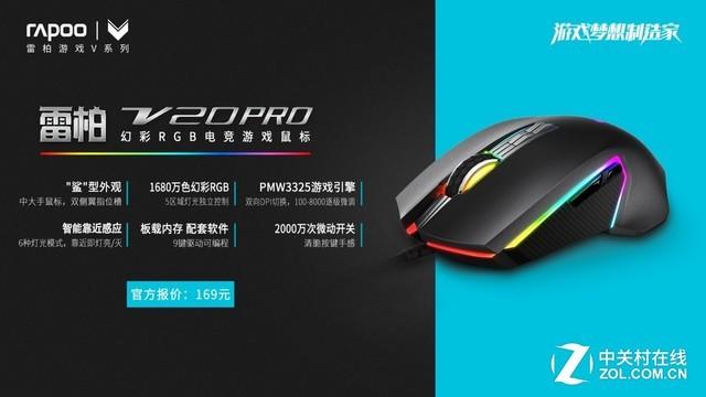 """铁血造""""鲨""""气 雷柏V20PRO幻彩RGB游戏鼠标视频"""