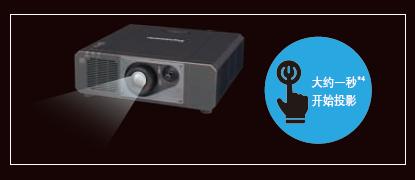 松下激光投影机新品——持久保持图像质量