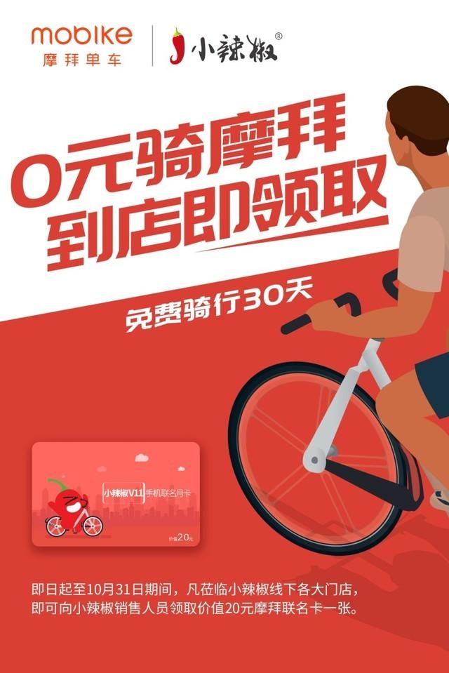 共享单车步入精细化运营 摩拜&小辣椒玩出新高度