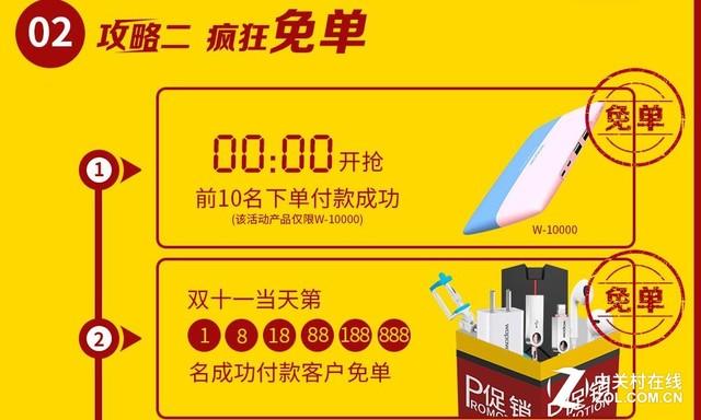 抢先购:沃品移动电源淘宝双11省钱攻略