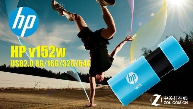 动感活力无限!HP v152w滑盖式闪存盘