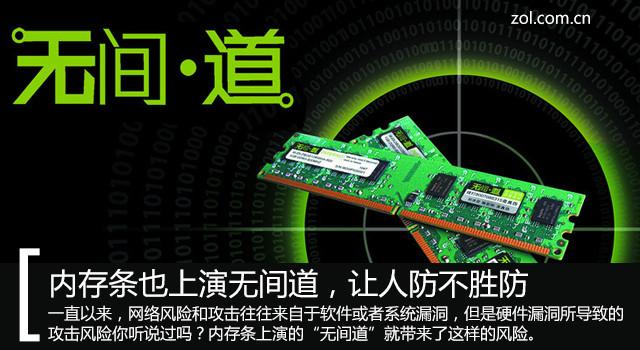 rowhammer继续侵扰,DDR4并非真命天子
