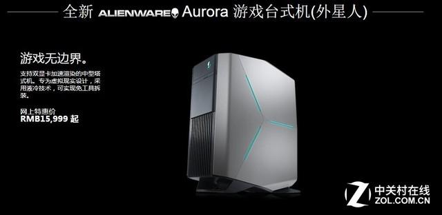 性能级台式机 AURORA R6现15999元起售