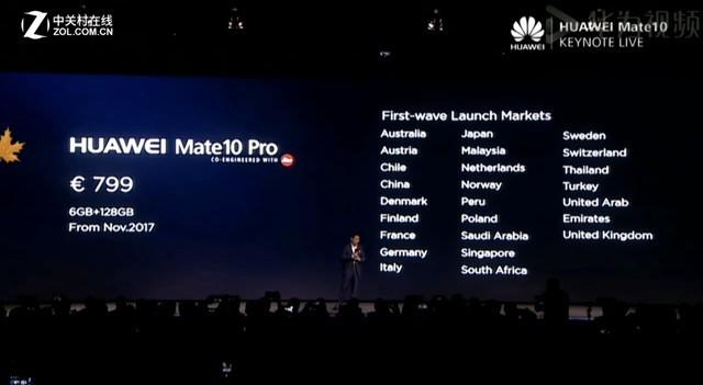 华为Mate10系列售价公布 售价699欧元起