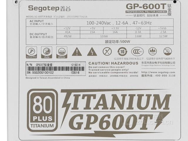 """声""""钛""""源自认同 好评的钛金电源素质高"""