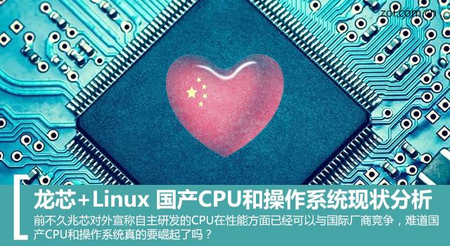 龙芯+Linux 国产CPU和操作系统现状分析