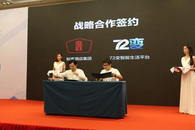 72变与如家酒店集团:共同打造智能商旅服务