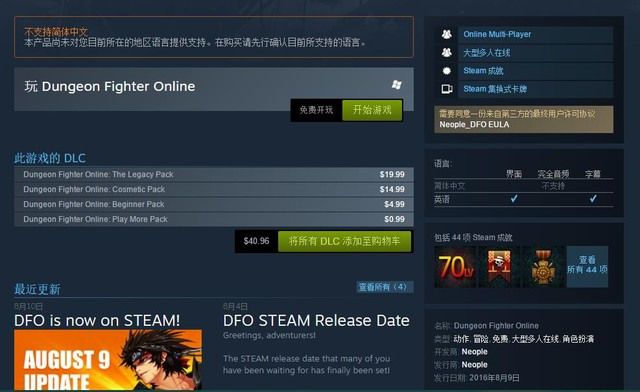 《DNF》免费登陆Steam 已获特别好评