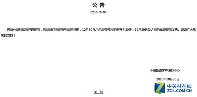 火车票预售期缩短:12月30日后车票提前30天发售