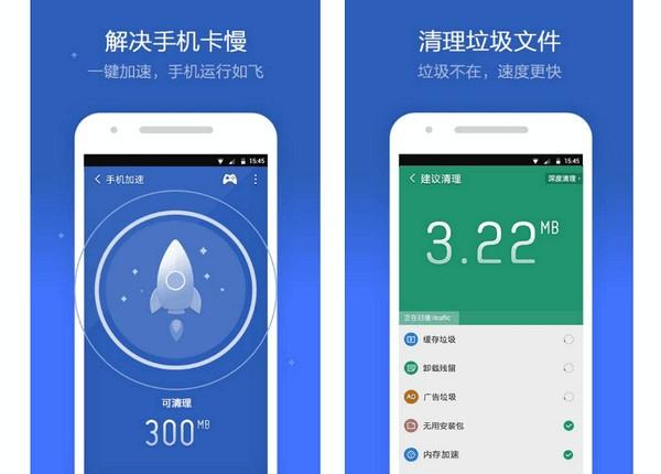 3.2佳软推荐:手机瘦身法宝 五款清理APP