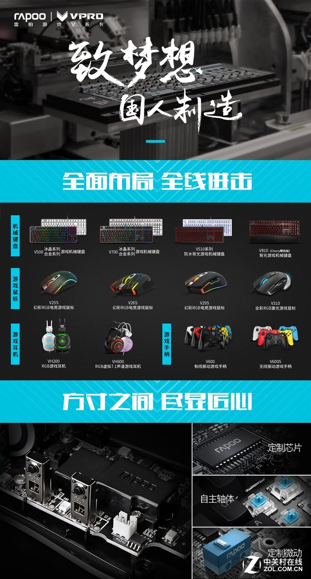 金质幻彩 雷柏V700RGB合金版键盘上市