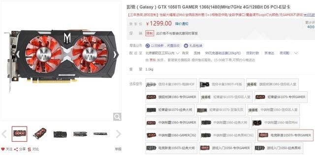 轻便首选 影驰1050Ti GAMER现售1299元