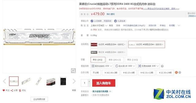 内存中的颜王 英睿达DDR4 8G内存热卖