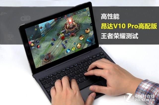 高性能 昂达V10 Pro高配版王者荣耀测试