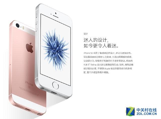 赶紧下手 iPhoneSE天猫旗舰店开启预约(先不发)