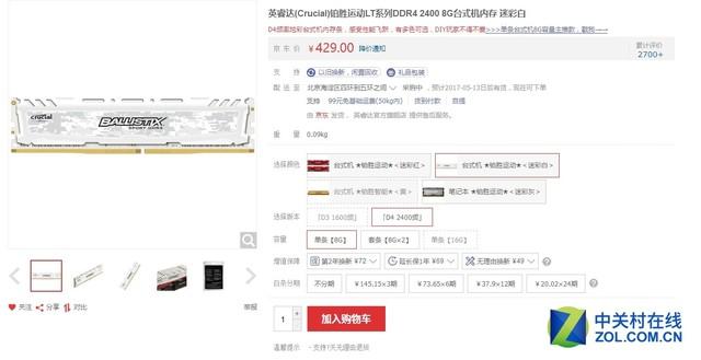 白色经典!英睿达DDR4 8G内存火热促