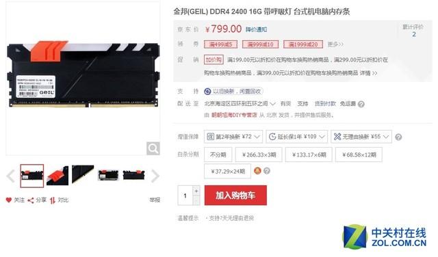 最强灯光体验 金邦RGB 16GB DDR4内存促