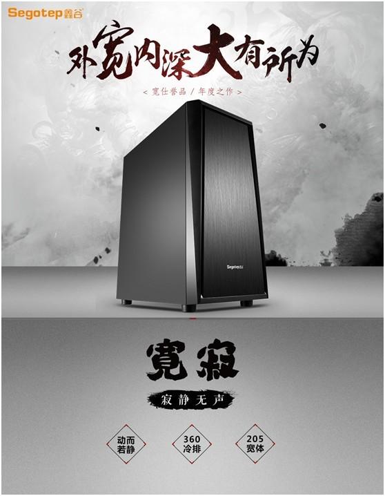 """""""静""""久不息鑫谷宽寂静音机箱火爆热售"""
