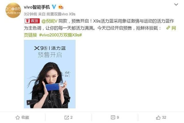 vivo X9s活力蓝8月1日正式开启预售