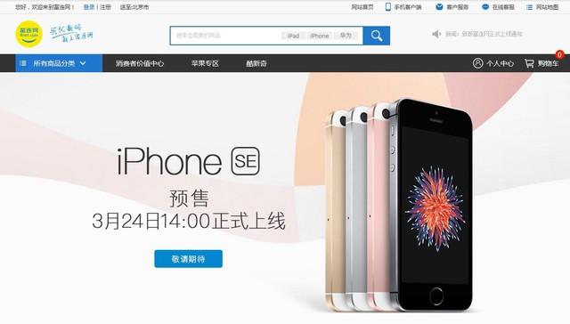 iPhone SE预购上富连网 半年碎屏险免费送