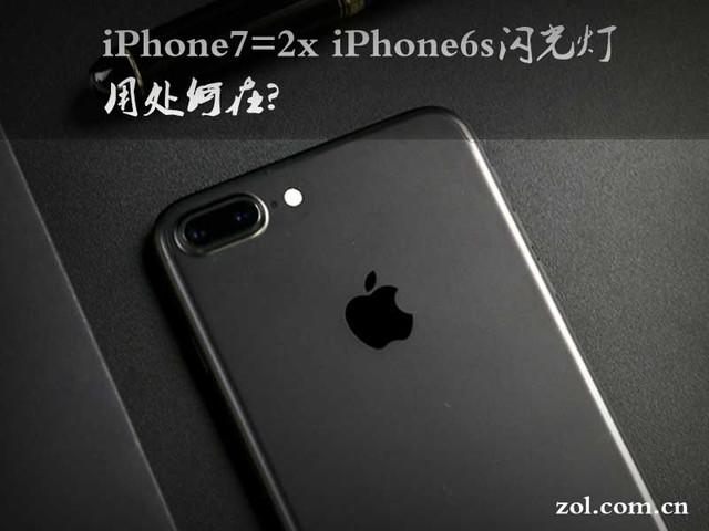 iPhone7=2x iPhone6s闪光灯 用处何在?