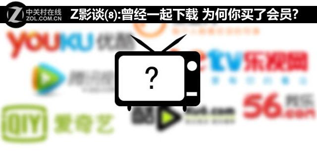 Z影讲⑻:曾一起下载 为何您购了会员?