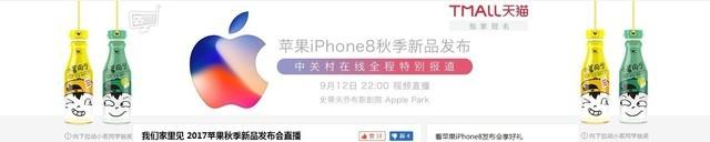 看苹果iPhone8发布会,请你喝小茗同学