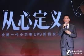 """艾默生网络能源全球首发全新""""PF=1""""UPS"""