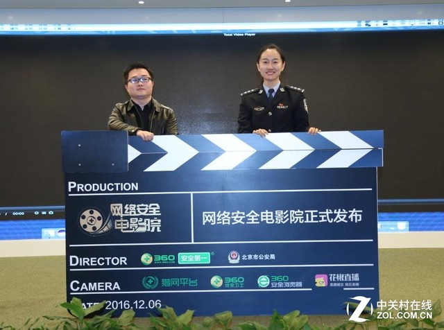 网络安全电影院上线 可免费看安全影视剧