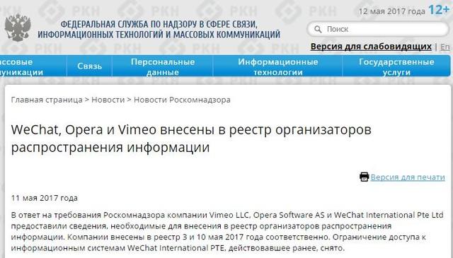 跟进:腾讯妥协 俄罗斯已解除微信屏蔽