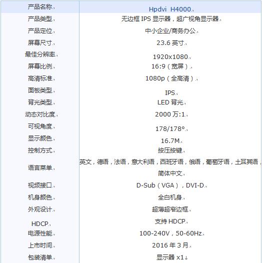 Hpdvi  H4000  23.6无边框本周上市