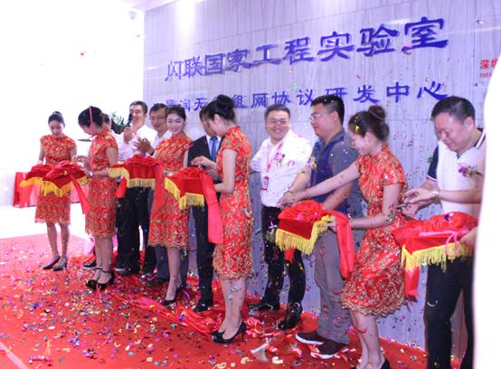 昇润科技-闪联国家工程实验室在深圳南山揭幕