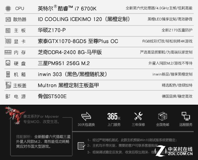 黑橙定制 名龙堂6700K/GTX1070主机热卖